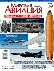 Мировая авиация №69 2010