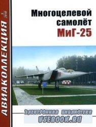 Многоцелевой самолет МиГ-25 (Авиаколлекция 05-2010)