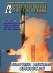 Армейский сборник №12 2007