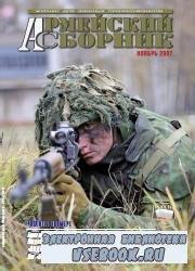 Армейский сборник №11 2007
