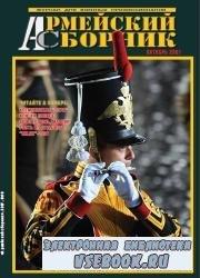 Армейский сборник №10 2007