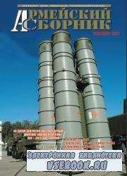 Армейский сборник №9 2007