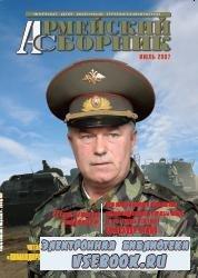 Армейский сборник №7 2007