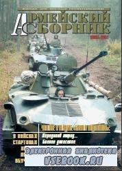 Армейский сборник №6 2007