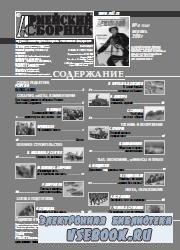 Армейский сборник №4 2007