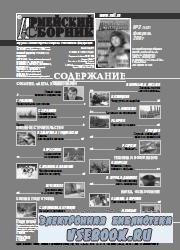 Армейский сборник №2 2007