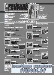Армейский сборник №1 2007