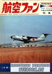 Bunrindo Koku Fan 1971 03