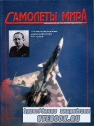 Самолёты мира №1 2005