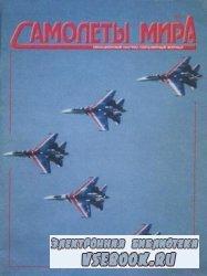Самолёты мира №1 2003