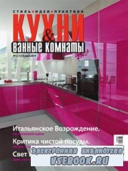 Кухни & ванные комнаты №5 2010