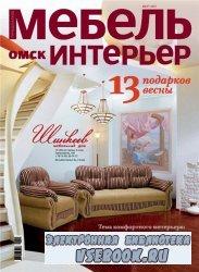 Мебель.Интерьер (март 2010)