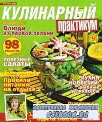 Кулинарный практикум №6 2010