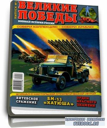 Великие победы. Военная история России. Выпуск №3 (май 2010)