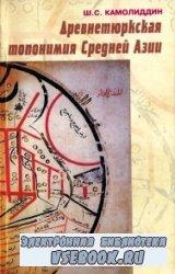 Древнетюркская топонимия Средней Азии