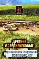 Древние и средневековые кочевники Центральной Азии