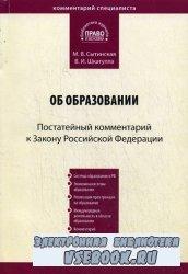 Комментарий к закону Российской Федерации от 10 июля 1992 г. № 3266 - 1