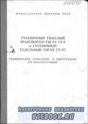 Гусеничный тяжелый транспортер-тягач ГТ-Т и гусеничный седельный тягач ГТ-Т ...