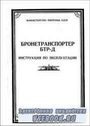 Бронетранспортер БТР-Д. Инструкция по эксплуатации