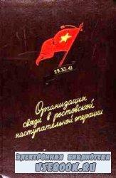 Организация связи в Ростовской наступательной операции с 24.11 по 12.12. 19 ...