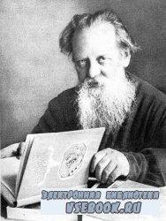 Павел Бажов. Собрание сочинений (19 произведений, включая сборники)