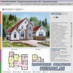 Каталог проектов - 100 проектов деревянных домов