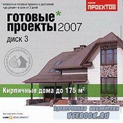 Готовые проекты 2007. Диск 3. Кирпичные дома от 175 кв.м
