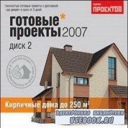 Готовые проекты 2007. Диск 2. Кирпичные дома до 250 кв.м