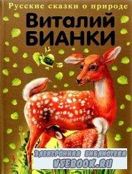 Виталий Бианки. Собрание сочинений (47 произведений, включая сборники)