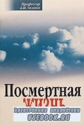 Алексей Осипов - Посмертная жизнь (Аудиокнига)