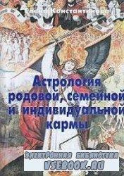 Астрология родовой, семейной и индивидуальной кармы