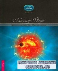 Креативная Астрология. Книга 2. Прогнозы, транзиты