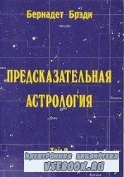 Предсказательная астрология Том II