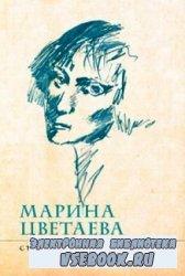 Марина Цветаева. Собрание сочинений (115 произведений, включая сборники)
