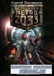 Метро 2033. Объект-12