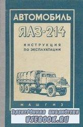 Автомобиль ЯАЗ-214. Инструкция по эксплуатации