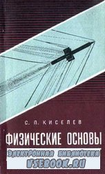 Физические основы аэродинамики ракет