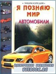 Я познаю мир: Автомобили
