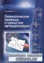 Гидравлические и пневматические системы. Ч. 1. Пневматические приводы и сре ...