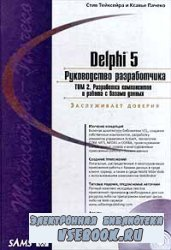 Delphi 5. Руководство разработчика. Разработка компонентов и работа с базами данных. Том 2.