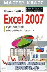 Excel 2007. Руководство менеджера проекта