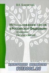 Использование лесов в Российской Федерации: правовое регулирование