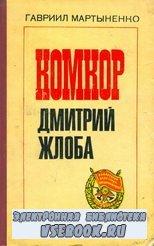 Комкор Дмитрий Жлоба