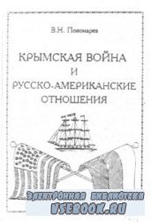 Крымская война и русско-американские отношения