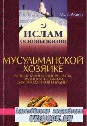 Мусульманской хозяйке.  Лучшие рецепты, традиции и обычаи для праздников и  ...