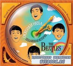 Осколки неба, или подлинная история The Beatles.Книга 1.Хроника блистательн ...