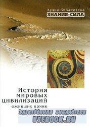 История мировых цивилизаций. Ожившие камни (аудиокнига)