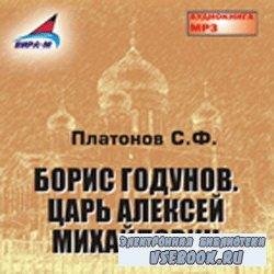 Борис Годунов. Царь Алексей Михайлович (аудиокнига)