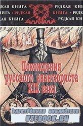 Похождения русского авантюриста XIX века (аудиокнига)