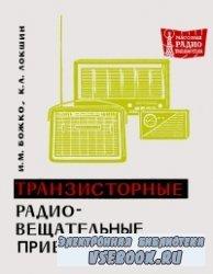 Транзисторные радиовещательные приемники